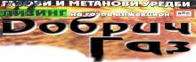 ДобричГаз. Монтажен център & Сервиз АГУ и метан ДобричГаз.
