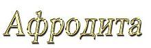 Магазин Афродита. Магазин за дамско мъжко и детско бельо и трикотаж