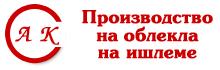 АКС ООД, гр. Варна. Производство на дамска конфекция и униформени облекла.