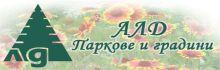 АЛД-паркове и градини ЕOOД - гр. Варна. Проектиране, озеленяване, абонаментна поддръжка, внос и прои