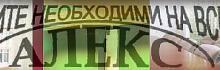 Алекс, гр. Варна - Професионално почистване на домове, офиси и заведения; Абонаментно почистване.
