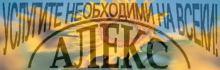 Алекс, гр. Варна - Доставка на цветя и букети. Рози, букети рози, аранжировки с рози, кошници с рози
