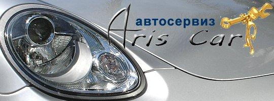 Автосервиз Арис Кар (Aris Car). Ремонт и абонаментно обслужване на автомобили за фирми и граждани.