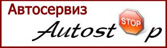 Автосервиз Аутостоп, гр. Варна.