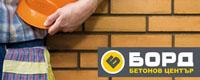 Борд Бетон. Производство и доставка на висококачествени бетони.