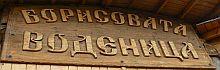 Ресторант Борисовата Воденица, гр. Варна. Ресторант от старо време.