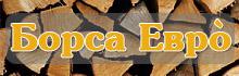 Борса за дърва и дървен материал Еврò. Дърва за огрев, дървен материал по поръчка, дървени въгл