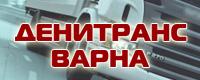 Денитранс Варна ЕООД, сухопътен транспорт и спедиция