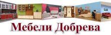 Мебели Добрева. Производство на корпусна мебел и търговия с мека мебел и обзавеждане.