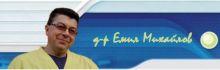 Частен лекарски кабинет д-р Емил Михайлов, гр. Русе. Специалист хирург, частен лекарски кабинет.