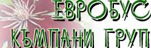 Евробус Къмпани Груп ЕООД (Eurobus Company Group), гр. София. Производство на декоративна растително