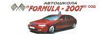 Автошкола Формула 2007, гр. Варна.