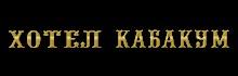 Хотел Кабакум ** & Турски ресторант Клас Барбекю, к.к. Ален Мак, гр. Варна.
