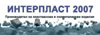 Интерпласт-2007 ЕООД. Производител на широка гама пластмасови и полиетиленови изделия.