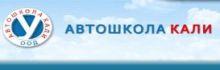 Автошкола Кали, гр. Варна.