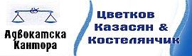 Адвокатска кантора Цветков, Казасян & Костелянчик, гр. Варна