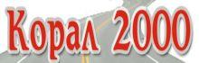 Корал 2000 ЕООД. гр. Варна. Автобусен превоз, пътнически превози, превоз групи туристи ...