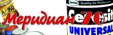 Меридиан 70, гр. Варна. Търговия на едро с бои, лакове, китове, лепила, електроди, четки, валяци ...