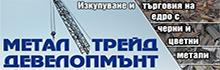 Метал Трейд Девелопмънт ЕООД, гр. Варна. Изкупуване и търговия на едро с отпадъци от черни и цветни