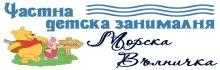 Частна детска занималня Морска вълничка, гр. Варна.