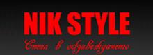 Ник Стайл (Nik Style). Внос и продажба на мебели за вътрешно и външно обзавеждане.