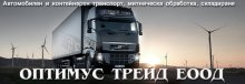 Оптимус Трейд ЕООД (Optimus Trade), гр. Варна. Спедиция и логистика.