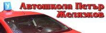 Автошкола ПЖ, гр. Варна. Шофьорски курсове, водачи категория B, категории A, C, C+E, D,