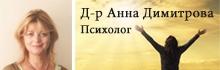 Д-р Ана Димитрова. Психолог, гр. Варна.