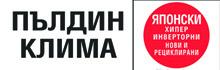 Пълдин Клима, гр. Пловдив. Японски хиперинверторни климатици. Нови и рециклирани.