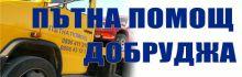 Пътна помощ Добруджа. Денонощна пътна помощ.