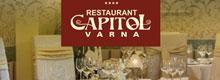 Ресторант Капитол****, гр. Варна. Гурме ресторант.