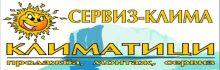 Сервиз-Клима ЕООД, гр. Варна. Продажба, монтаж, профилактика, сервиз климатици.