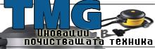 Таргет Медия Груп (TMG) гр. Пловдив. Продажба и внос на професионални машини за почистване