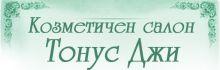 Козметичен салон Тонус Джи, гр. Варна.