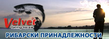 Велвет, магазин за рибарски принадлежности, гр. Варна.