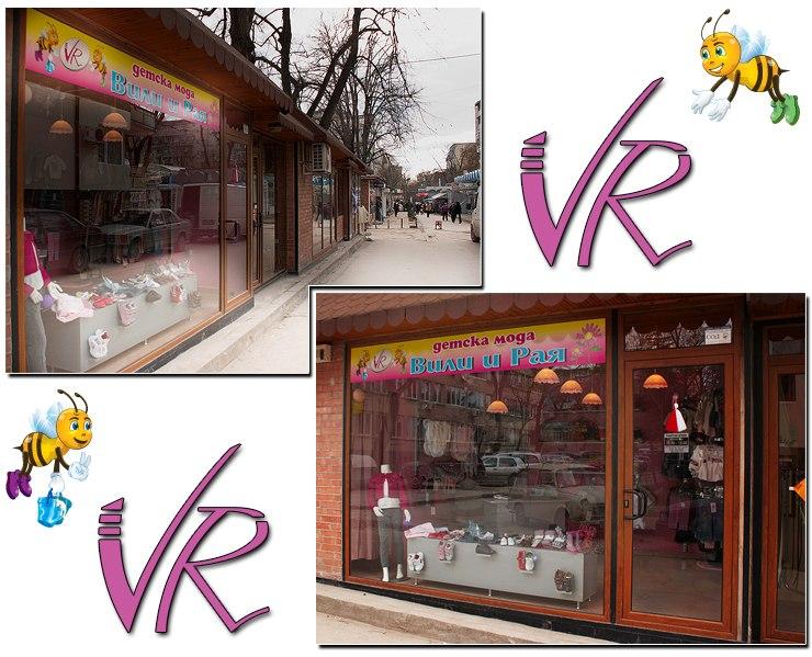 7814a625605 Детски магазин Вили & Рая, гр. Варна. Предлага богата гама от обувки,  ботуши и маратонки за деца до 6 годишна възраст.